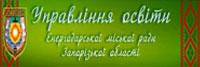 Управління освіти Енергодарської міської ради
